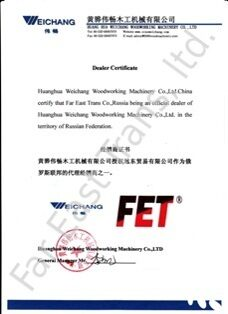 "Сертификат ""Huanghua Weichang Woodworking Machinery Co., Ltd."""